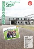 広報誌春号2012