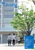 広報誌夏号2012